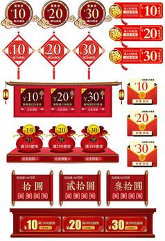 红色新年年货节优惠券