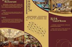 酒店餐饮客房折页