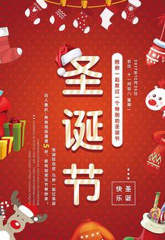圣诞节活动宣传海报psd
