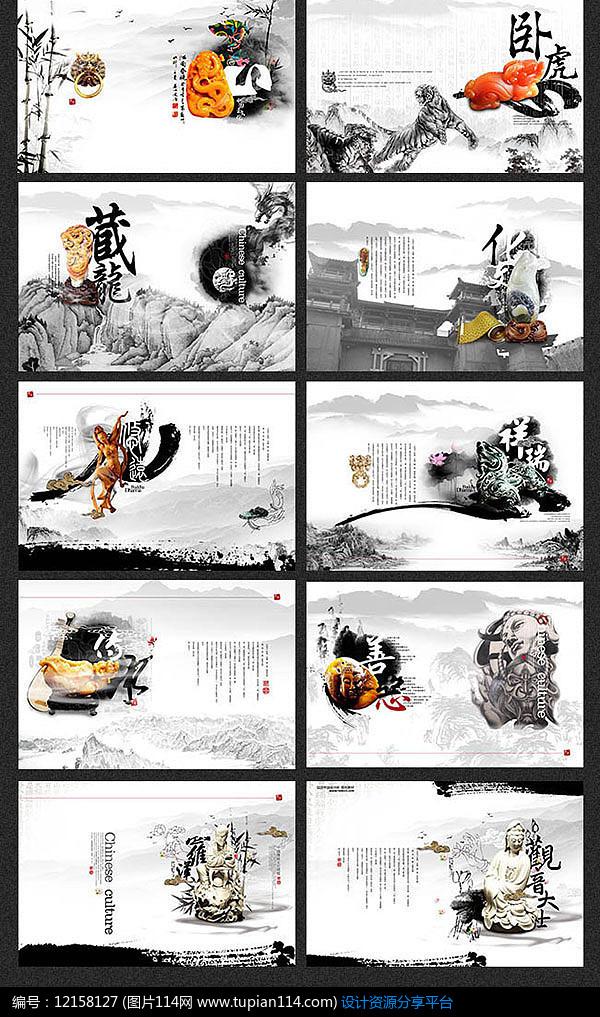 玉器店中国风画册