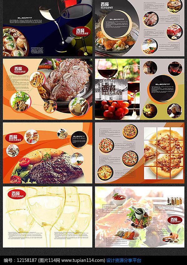 西餐厅餐饮画册