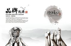 品牌起源诚信天下画册内页