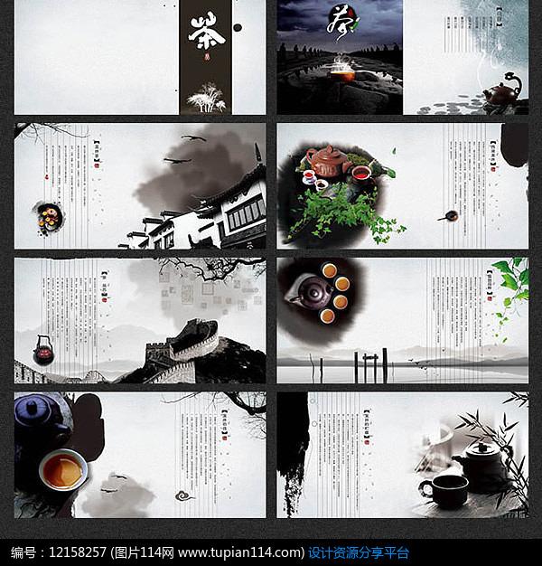 中国风龙井茶画册
