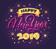 紫色新年快乐艺术字