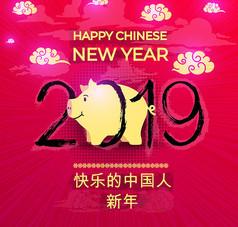 2019年精美金猪艺术字