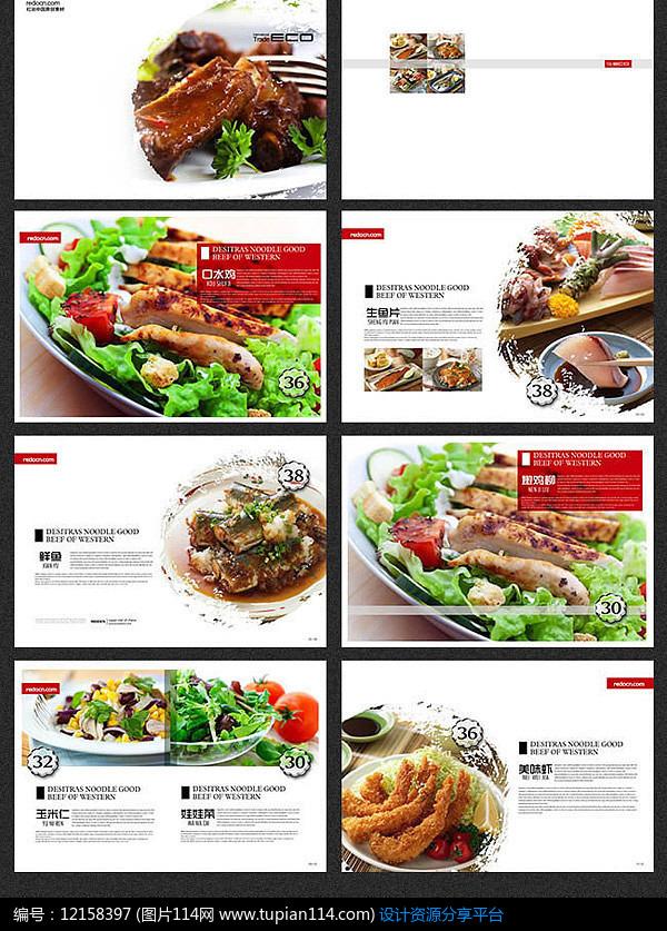 酒店餐饮宣传画册
