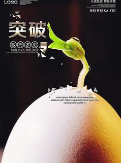 企业文化墙宣传海报