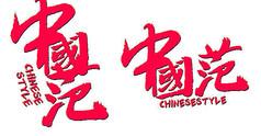 中国范字体