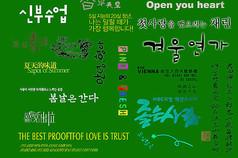 韩文写真字模