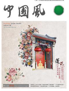 中国风杂志封面