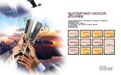 公司荣誉画册内页