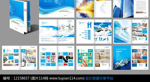 纸制品企业画册