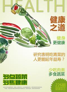 蔬菜健康杂志封面