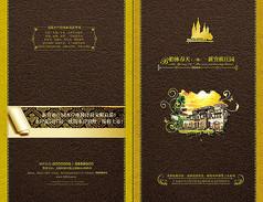 古典房地产画册