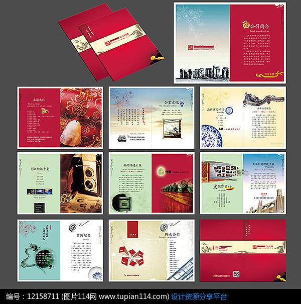 传统文化宣传画册