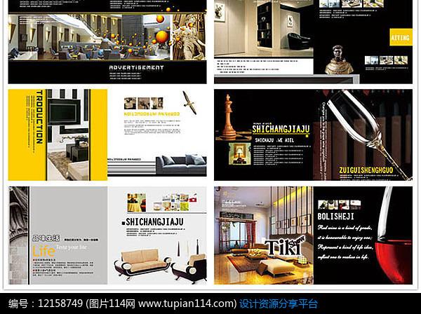 家居企业宣传画册
