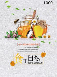蜂蜜秋季新品上市宣传海报