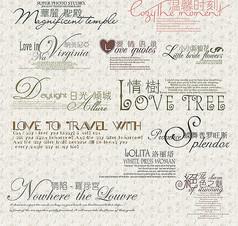 爱情语录艺术字体