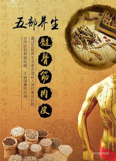 中医养生宣传海报