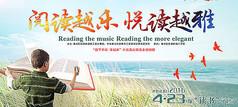 阅读越乐新华书店宣传海报