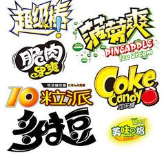 食品包装字体