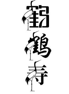 鹤寿创意字体