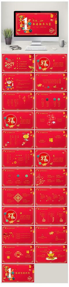 喜庆红色中国风2019PPT
