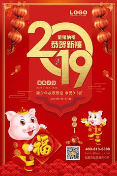 2019拿福字猪年海报