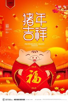拿福字猪年海报