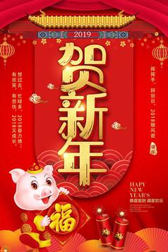 贺新年猪年海报