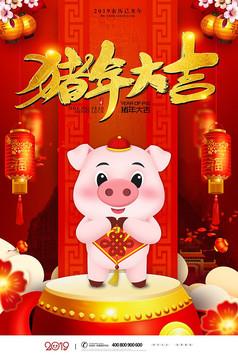 猪年大吉新年海报