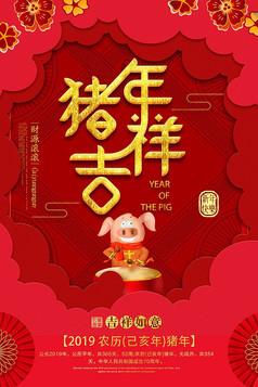 红色扇子猪年海报