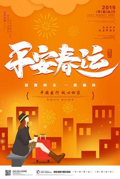橙色平安春运海报