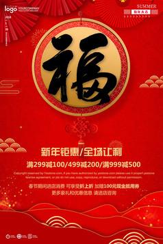 扇子福字新年海报