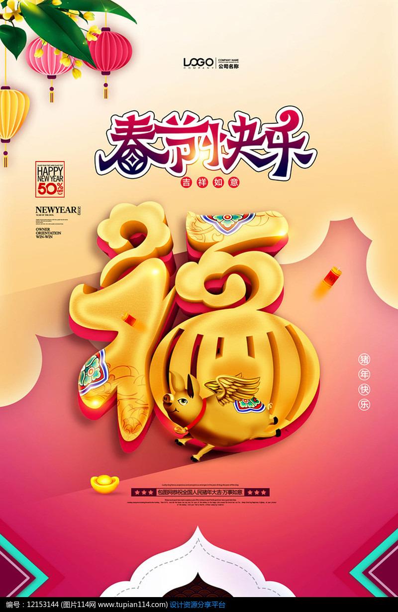 春节福字新年海报