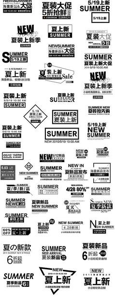 淘宝夏季促销文字