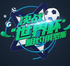 决战世界杯立体字