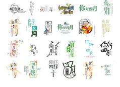 四月主题艺术字设计集合
