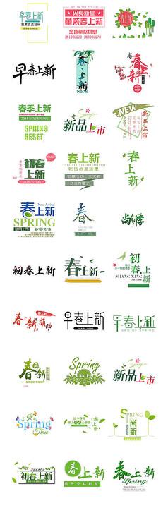 春季新品上市字体