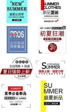 夏季新品上新字体