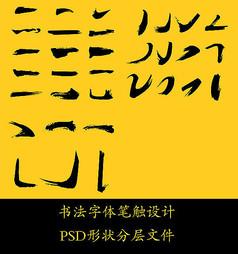 书法字体笔触
