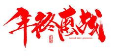 年终惠战艺术字