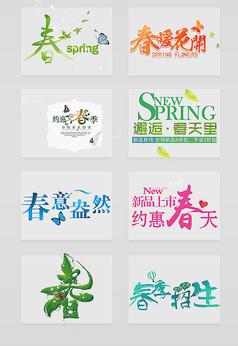 春季艺术字