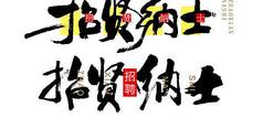 招贤纳士书法字体