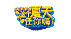夏季促销艺术字