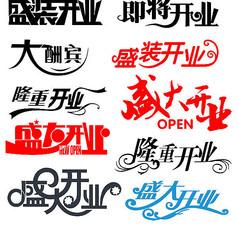 盛大开业字体