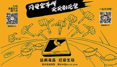 手绘厕所文化创意游戏海报