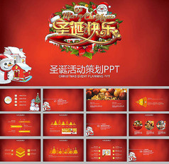 圣诞节活动策划方案PPT