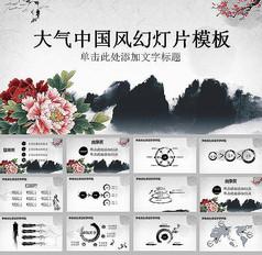 大气古典水墨中国风PPT