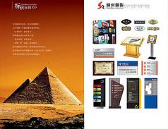 广告公司画册内页